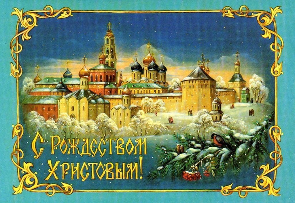 Православие рождество поздравление с