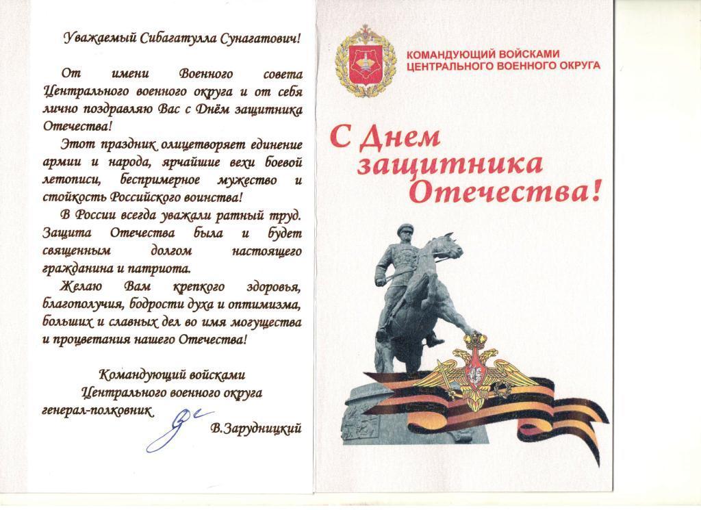 С днем российской армии поздравление 68