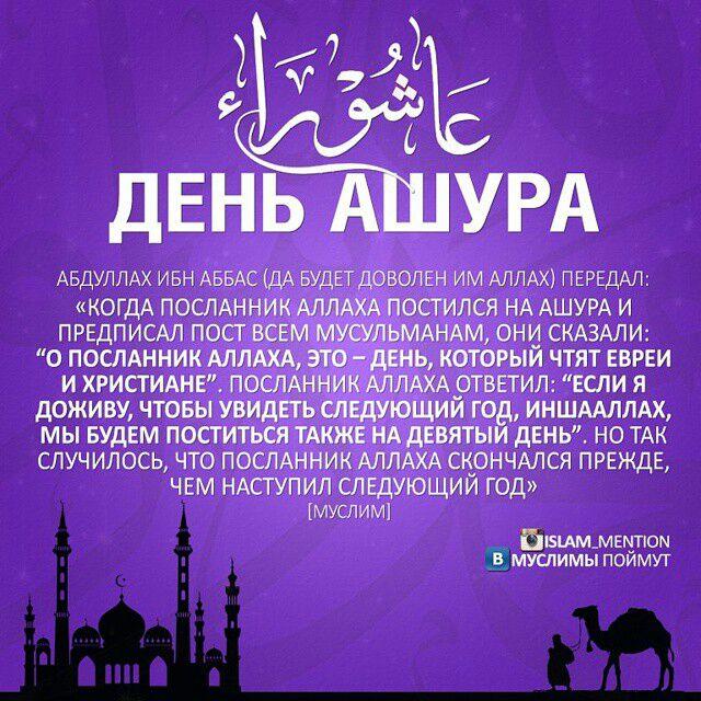 Поздравление мусульман аллах