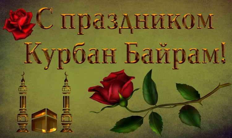 Поздравления на татарском курбан хаит